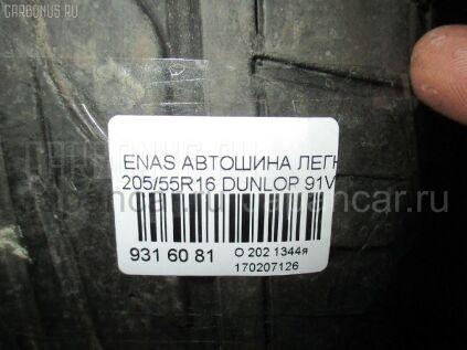 Летниe шины Dunlop Enasave ec202 205/55 16 дюймов б/у в Новосибирске
