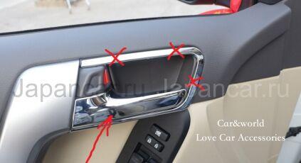 Накладки разные на Toyota Land Cruiser Prado в Уссурийске